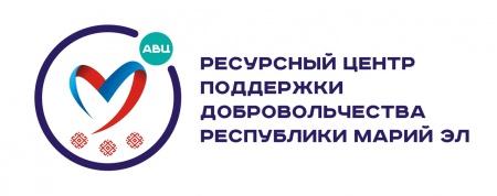 Открытие Регионального ресурсного центра поддержки добровольчества в Республике Марий Эл