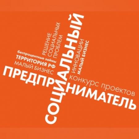 """Конкурс проектов """"Социальный предприниматель"""""""