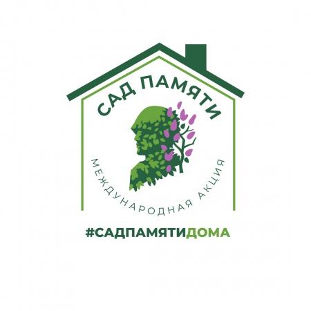 """Всероссийская акция """"Сад Памяти"""""""