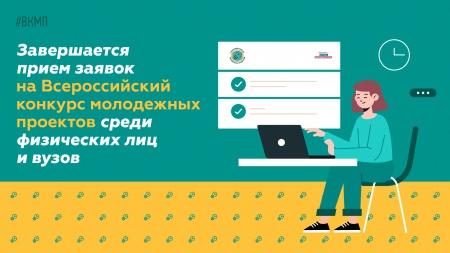Заяви проект на грантовый конкурс Росмолодежи