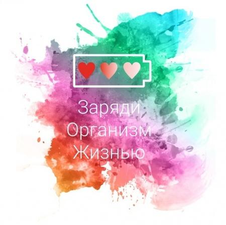 """""""ЗОЖ- Заряди Организм Жизнью"""""""