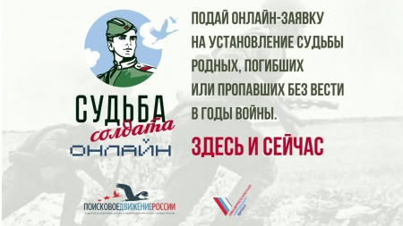 Старт проекта «Судьба солдата. Онлайн»