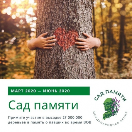 Акция Сад Памяти