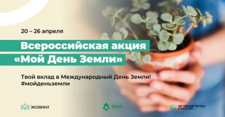 Всероссийская акция «Мой День Земли»