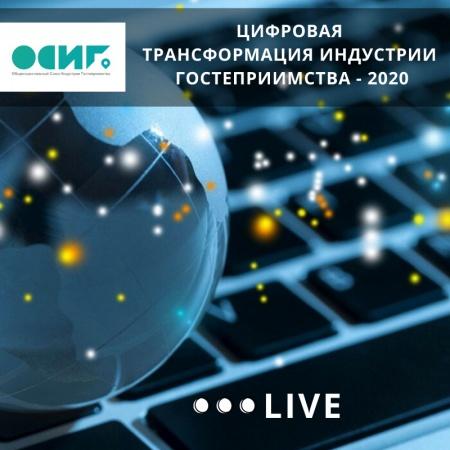 Первая международная online-конференция «Цифровая трансформация индустрии гостеприимства - 2020».