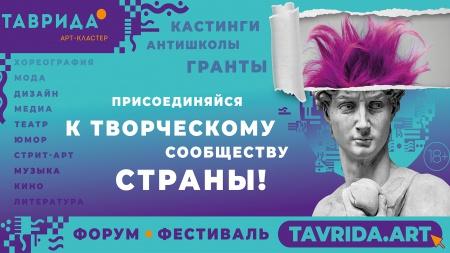 Самый масштабный форум творческой молодежи — Таврида!