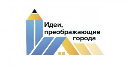 Стартовал Всероссийский конкурс «Идеи, преображающие города».