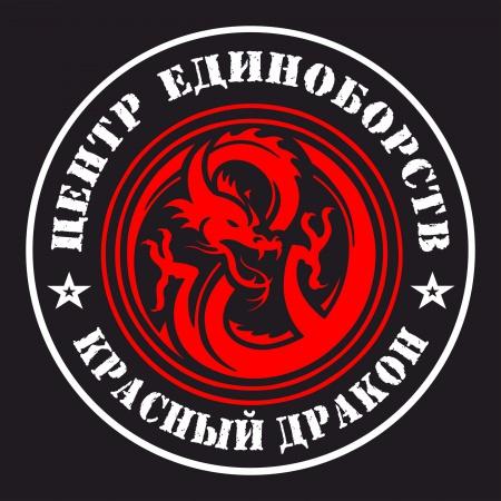 """Центр единоборств """"КРАСНЫЙ ДРАКОН"""""""