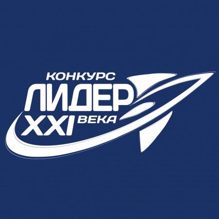 Стартовал конкурс «Лидер XXI века»