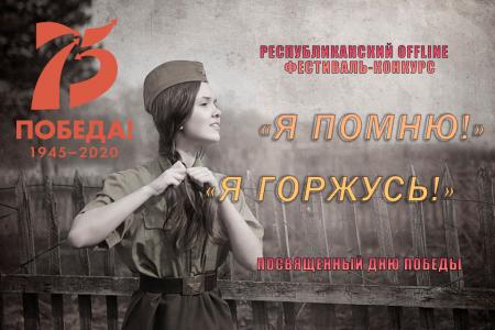Оффлайн фестиваль – конкурс «Помню! Горжусь!»