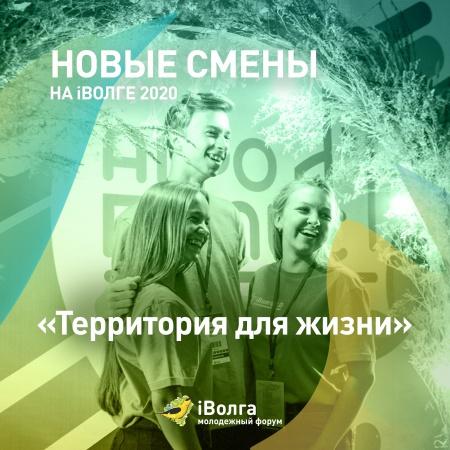 Молодёжный образовательный форум «iВолга 2.0»