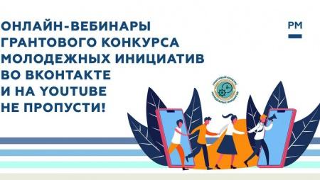 Росмолодежь запускает серию онлайн-вебинаров Грантового конкурса молодежных инициатив.