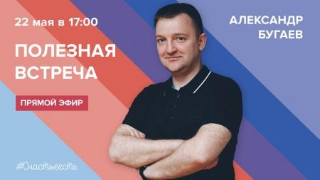 Полезная встреча с Александром Бугаевым!
