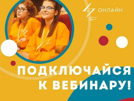 Онлайн-встреча активистов Национальной лиги студенческих клубов
