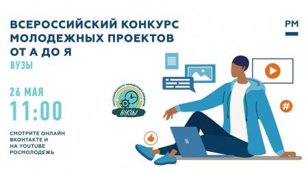 Всероссийский конкурс молодежных проектов от А до Я