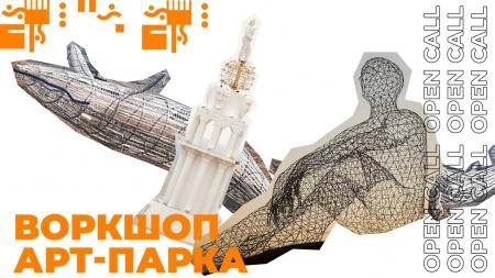"Фестиваль ""ТАВРИДА-АРТ 2020""."