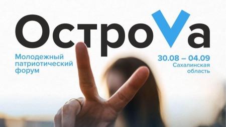 Патриотический слет «ОстроVа 2020»