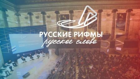 #РусскиеРифмы – всероссийский онлайн-челлендж ко Дню России.