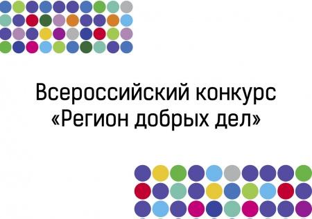 Всероссийский конкурс лучших региональных практик поддержки волонтерства «Регион добрых дел» в Республике Марий Эл