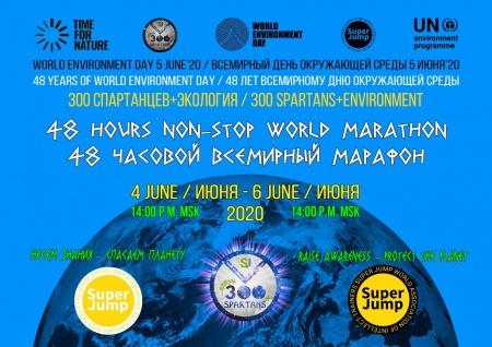 Движение ЭКА приглашает жителей Марий Эл принять участие в трёхдневном онлайн-марафоне, посвященном Всемирному Дню окружающей среды