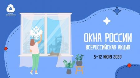 С 5 по 12 июня стартует Всероссийская акция «Окна России», посвященная Дню России