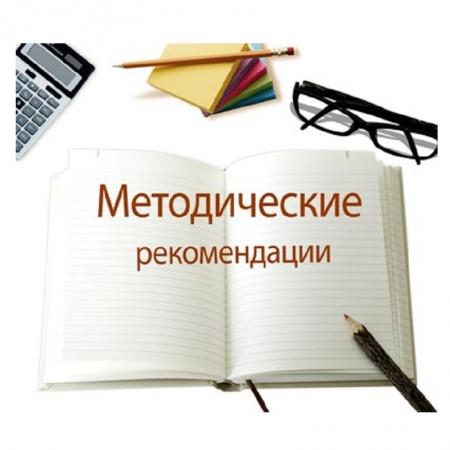Методические рекомендации по организации и проведению районного слета  военно-патриотических объединений