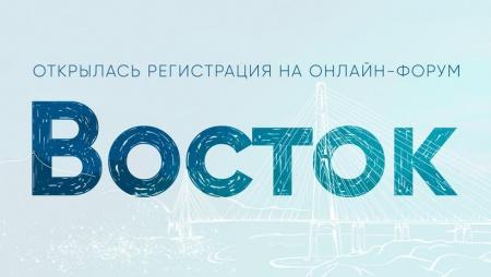 Открылась регистрация на онлайн-форум «Восток»