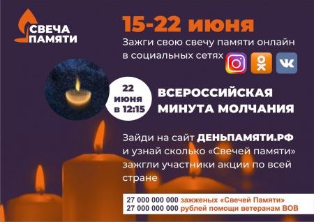 Зажги свою Свечу Памяти онлайн