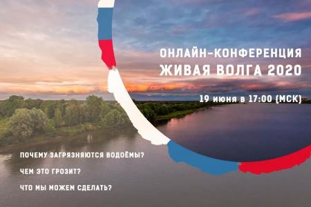 Варианты спасения водоемов России от загрязнений обсудят участники онлайн-конференции