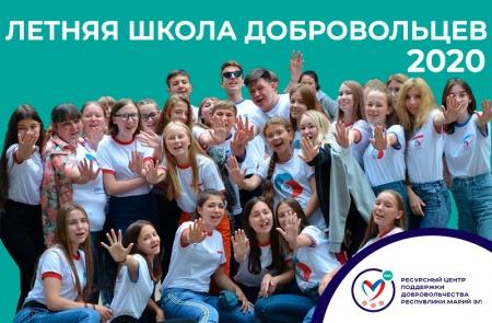 Летняя школе добровольцев