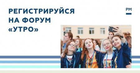 Форум молодежи Уральского федерального округа «Утро – 2020»