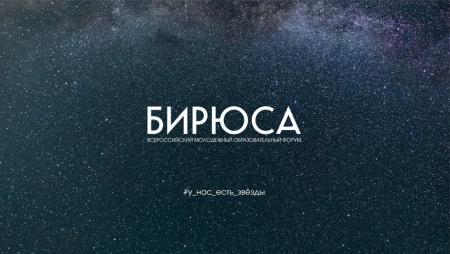 Продолжается регистрация на Всероссийский молодежный образовательный форум «Территория инициативной молодежи «Бирюса 2020»