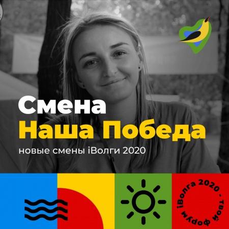 Форум «Iволга 2020»