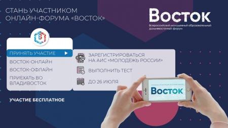 Форуму «Восток-2020»
