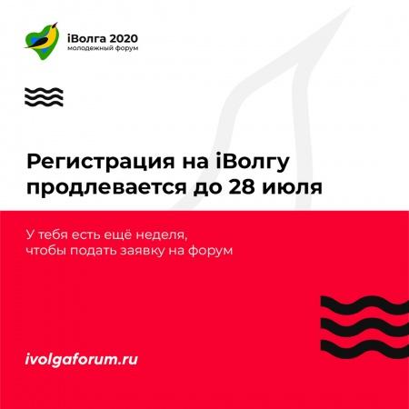 Форум «iВолга»