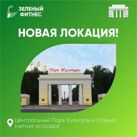Зеленый Фитнес. Йошкар-Ола