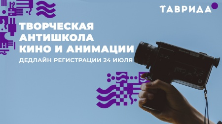 Творческая антишкола кино и анимации «Таврида»