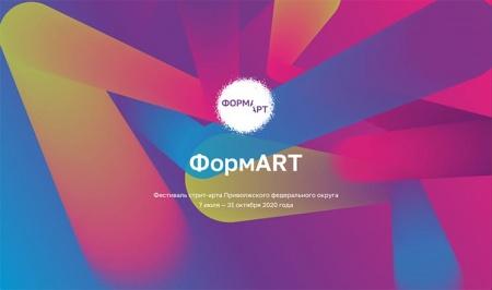 "Фестиваль стрит-арта ПФО ""ФормART"""