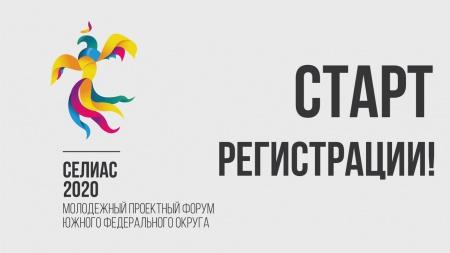 Молодёжный проектный форум «СЕЛИАС –2020»