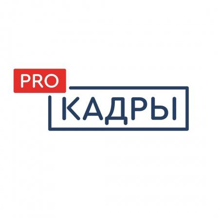 """Всероссийский проект """"ProКадры"""""""