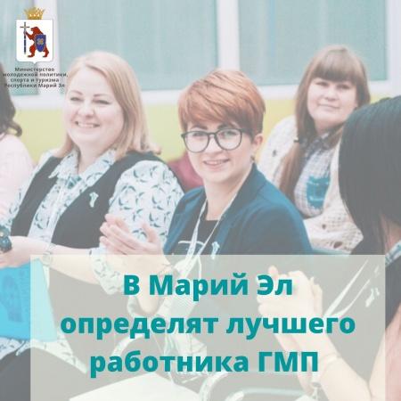 Конкурс на лучшего работника сферы государственной молодежной политики