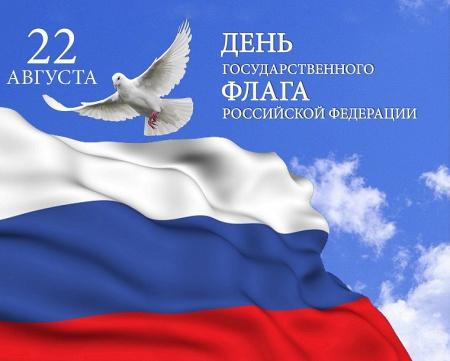 МЭППИНГ проекция в цветах российского флага.