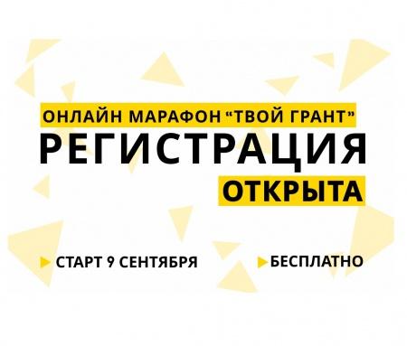 Онлайн-марафон «Твой грант»