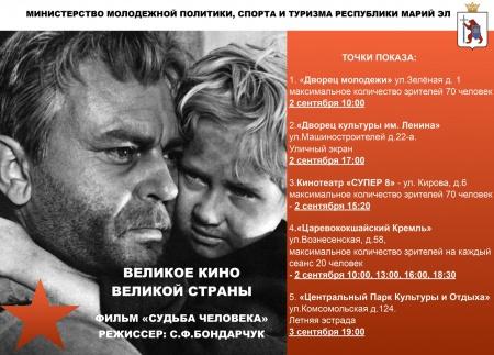 2 и 3 сентября жителям и гостям Йошкар-Олы бесплатно покажут легендарный военный фильм в рамках международного проекта «Великое кино Великой страны»