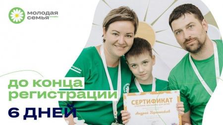 Всероссийский форум молодых семей: успей зарегистрироваться до 6 сентября.