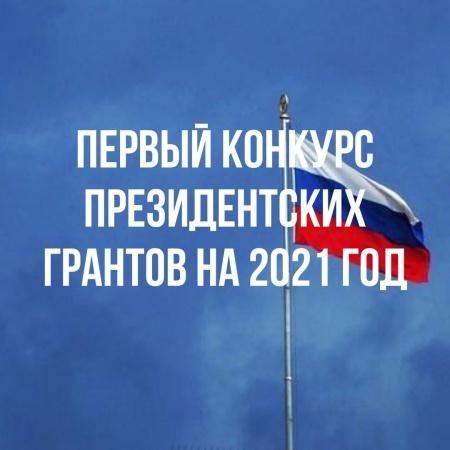 1 сентября стартует прием заявок на первый конкурс грантов Президента Российской Федерации на развитие гражданского общества в 2021 году.