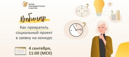 С 1-ого сентября Фонд президентских грантов начал прием заявок на участие в своем очередном, десятом по счету, конкурсе.