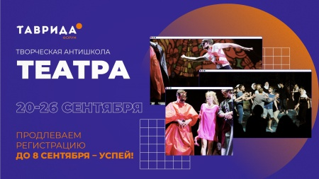 Таврида продлевает приём заявок на творческую антишколу театра до 8 сентября включительно