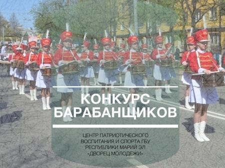Объявляем о Республиканском конкурсе групп/отрядов барабанщиков Республики Марий Эл