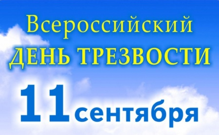 ДЕНЬ ТРЕЗВОСТИ В МАРИЙ ЭЛ